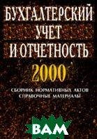 Бухгалтерский учет и отчетность 2000  Мураховская И.С. купить