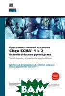 Программа сетевой академии Cisco CCNA 1 и 2. Вспомогательное руководство, 3-е издание, исправленное + CD-ROM.  Cisco Systems купить