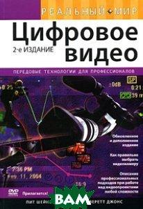Реальный мир цифрового видео, 2-е издание + DVD-ROM.  Пит Шейнер, Джеральд Эверетт Джонс купить