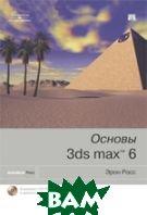 Основы 3ds Max 6 + CD-ROM.  Эрон Росс купить