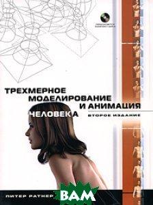 Трехмерное моделирование и анимация человека, 2-е издание + CD-ROM.  Питер Ратнер купить