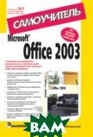 Microsoft Office 2003. �����������.  �������� ���� ���������� ������