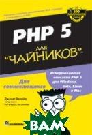 PHP 5 для `чайников`  Джанет Валейд купить