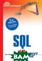 Освой самостоятельно SQL. 10 минут на урок, 3-е издание  Бен Форта купить