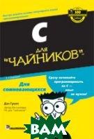 C для `чайников`, 2-е издание  Дэн Гукин купить