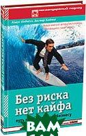 Без риска нет кайфа: Путь к собственному бизнесу / No risk no fun  Клаус Кобьёлл, Дагмар П. Хайнке / Klaus Kobjoll, Dagmar Heinke купить