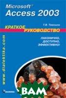 Microsoft Access 2003. Краткое руководство  Тимошок Татьяна Владимировна купить