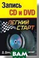 ������ CD � DVD. ������ �����   �. ������ ������