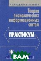 Теория экономических информационных систем. Практикум  Мишенин А.И. купить