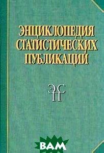 Энциклопедия статистических публикаций  Симчера В.М. купить