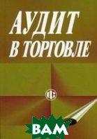 Аудит в торговле  Баканов М.И. купить