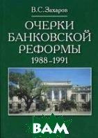 Очерки банковской реформы 1988 - 1991 годов  Вячеслав Захаров купить