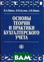 Основы теории и практики бухгалтерского учета.  Пипко В.А., Кулиш Н.В., Пипко А.В.  купить