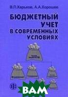 Бюджетный учет в современных условиях  Харьков В.П., Хорошев А.А.  купить