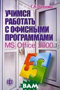 ������ �������� � �������� ����������� MS Office 2000  ������ �.�. ������