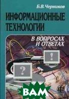 Информационные технологии в вопросах и ответах  Черников Б.В. купить