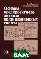 Основы предпроектного анализа организационных систем  Юдицкий С.А., Владиславлев П.Н. купить