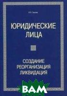 Юридические лица: создание, реорганизация, ликвидация  Зыкова И.В.  купить