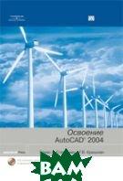 Освоение AutoCAD 2004   Томас Стеллман, Г.В. Кришнан купить
