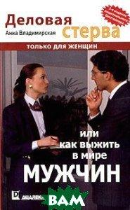 Деловая стерва или Как выжить в мире мужчин. 2-е издание  Владимирская Анна Овсеевна купить