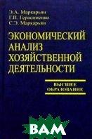 Экономический анализ хозяйственной деятельности: Учебник  Маркарьян Э.А. купить