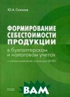Формирование себестоимости продукции в бухгалтерском и налоговом учетах  Соколов Ю.А.  купить