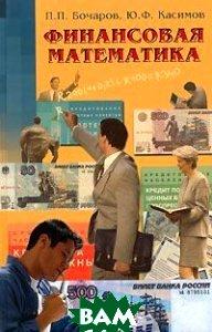 Финансовая математика. Учебник, 2-е изд.   Бочаров П. П. , Касимов Ю. Ф. купить