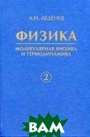 Физика. В 5 книгах. Книга 2. Молекулярная физика и термодинамика  Леденев А.Н.  купить