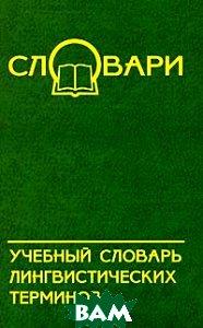 Учебный словарь лингвистических терминов  Брусенская Л.А.  купить