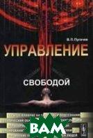 Управление свободой  Пугачев В.П. купить