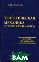 Теоретическая механика (статика и кинематика)  Тимофеев С.И.  купить