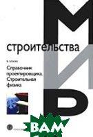 Справочник проектировщика. Строительная физика  Блази В.  купить