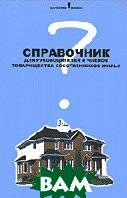 Справочник для руководителей и членов товарищества собственников жилья.  Магась В.И. купить