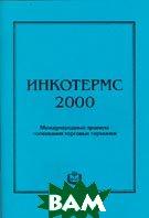 Инкотермс 2000. Международные правила толкования торговых терминов   купить