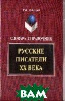 Русские писатели ХХ века. Словарь-справочник  Романова Г.И.  купить