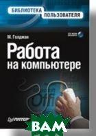 Работа на компьютере. Библиотека пользователя (+CD)   Бондаренко С. В., Голдман М. купить