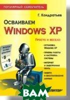 Осваиваем Windows XP. Популярный самоучитель   Кондратьев Г. Г. купить