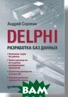 Delphi. Разработка баз данных   Сорокин А. В. купить