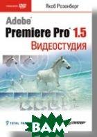 ����������� Premiere Pro 1.5. (+DVD)   ��������� �. ������