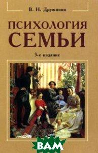 Психология семьи: 3-е изд.   Дружинин В. Н. купить
