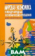Мировая экономика и международные экономические отношения  Акопова Е.С. купить