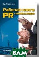 Рабочая книга  PR-менеджера (Маркетинг для профессионалов)  Мейтленд Я. купить