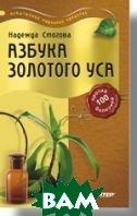 Азбука Золотого Уса   Стогова Н. купить