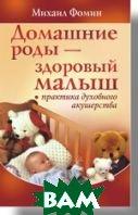 Домашние роды — здоровый малыш   М. Фомин купить