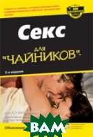 Секс для `чайников`, 2-е издание  Рут К. Вестхаймер купить