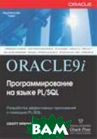 ORACLE 9I: ���������������� �� ����� PL/SQL  + CD ROM  �. ������ ������