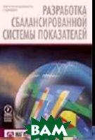 Разработка сбалансированной системы показателей  А. М. Гершун, Ю. С. Нефедьева купить