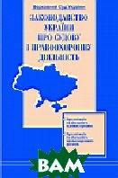 Законодавство України про судову та правоохоронну діяльність   купить