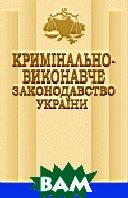 Кримінально-виконавче законодавство України. Збірник нормативних актів   купить