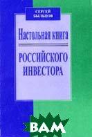 Настольная книга российского инвестора: Учебно-практическое пособие  Быльцов С.Ф. купить